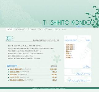 【TOSHIHITO KONDO】近藤俊仁'sホームページ